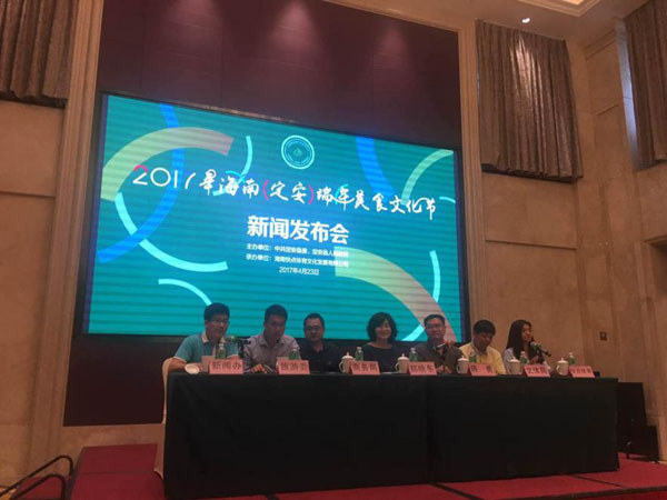 2017年海南(定安)端午美食文化节新闻发布会现场