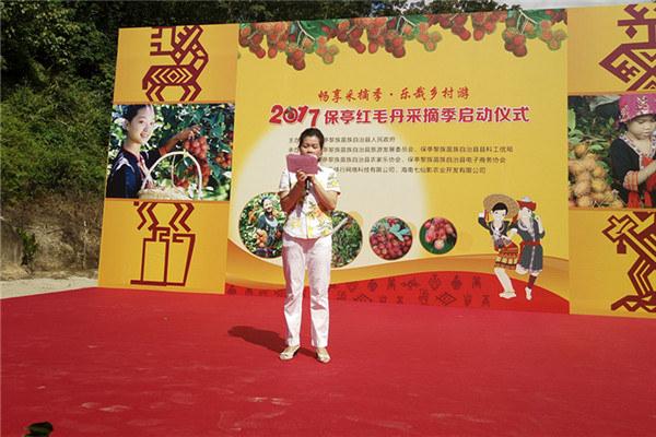 保亭县旅游委发布红毛丹主题线路