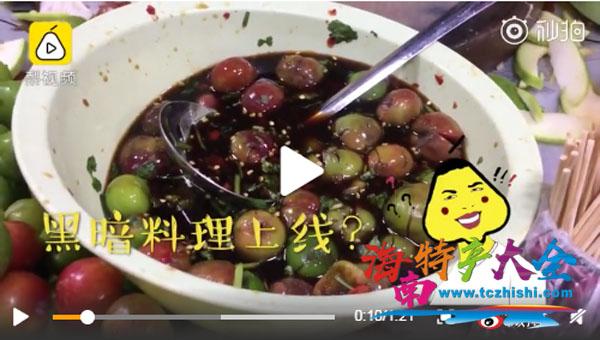 """南宁辣椒拌水果走红,海南同有的""""黑暗料理"""",你敢吃吗?"""