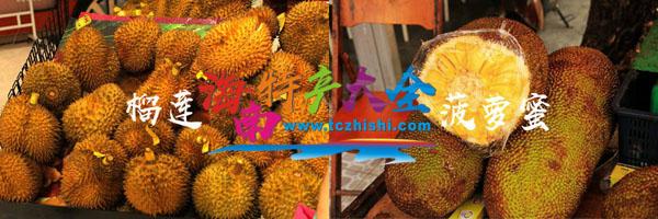 榴莲和菠萝蜜