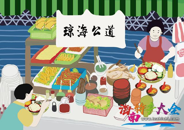 琼海公道饭
