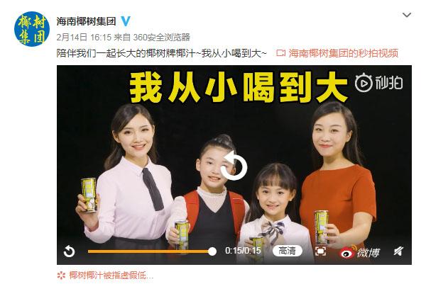 整改后椰树牌椰汁广告