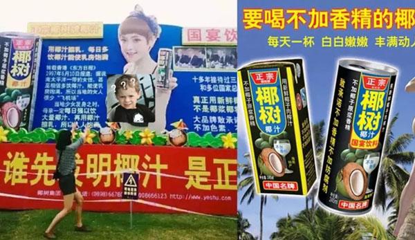 椰树椰汁早期投放在街边的广告