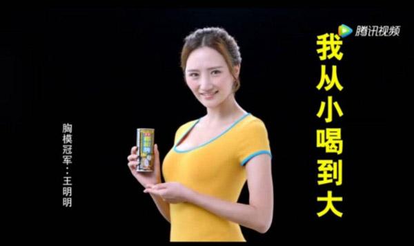 椰树牌椰汁广告疑似带有丰胸宣传