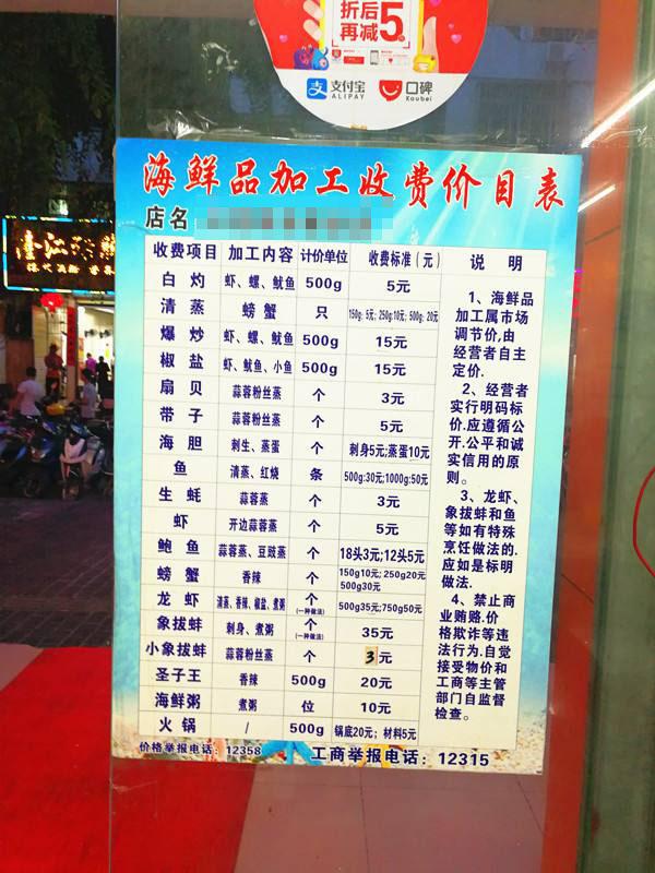 三亚明码标价的海鲜店